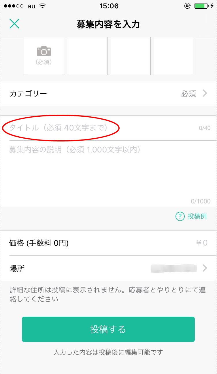メルカリアッテ投稿5.png