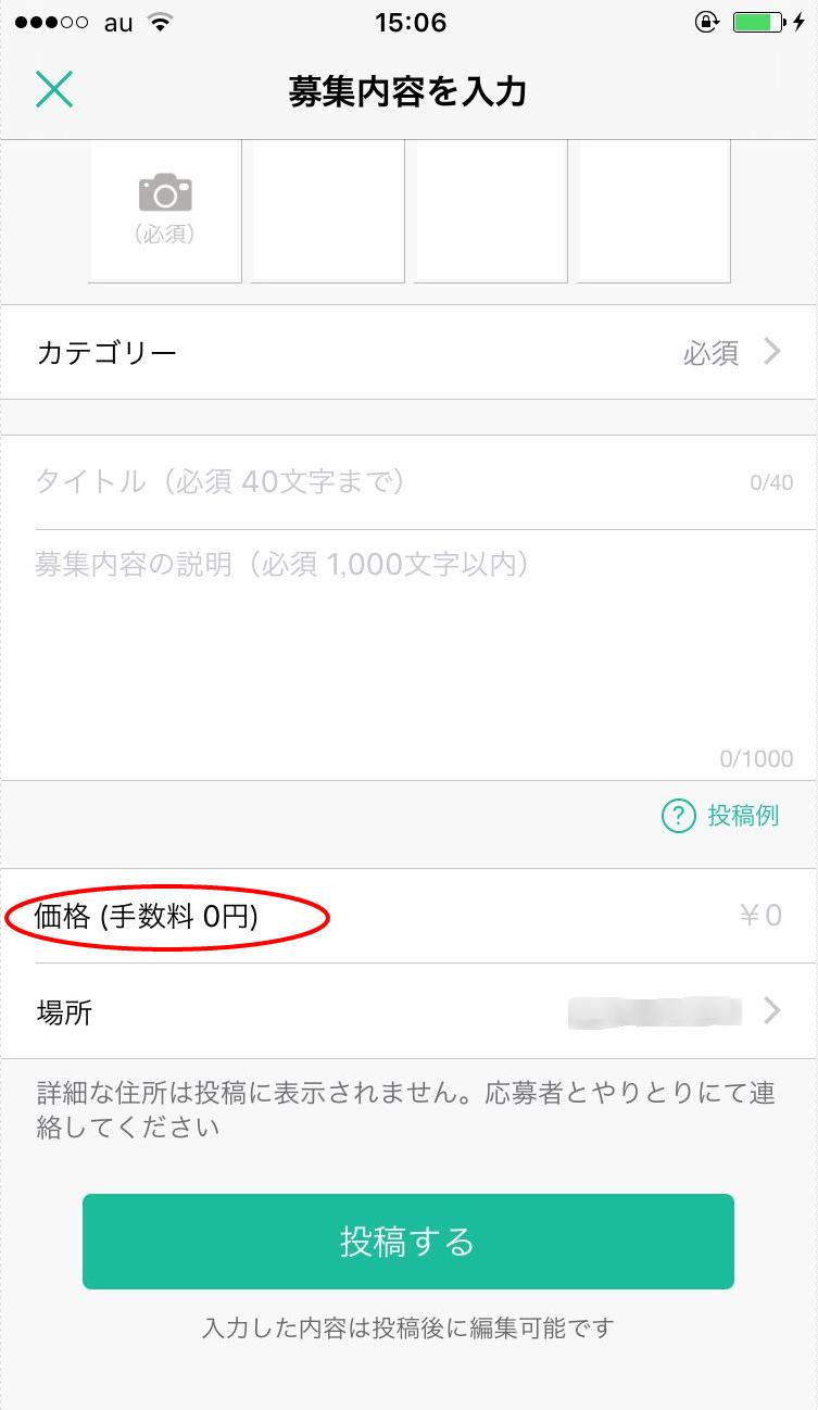 メルカリアッテ投稿8.png